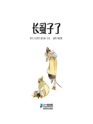 cover image of 长虱子了·艾特熊和赛娜鼠 1