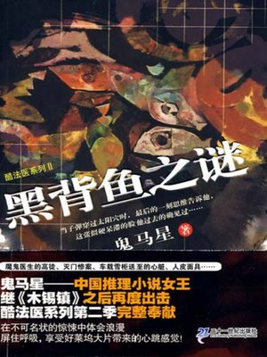 cover image of 黑背鱼之谜