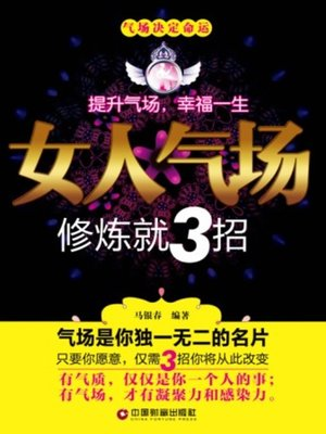 cover image of 女人气场修炼就3招:人靓、嘴甜、会来事儿