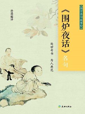 cover image of 《围炉夜话》名句
