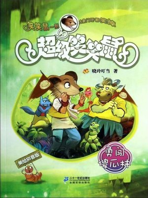 cover image of 勇闯傻瓜林·超级笑笑鼠 9 (美绘拼音版)