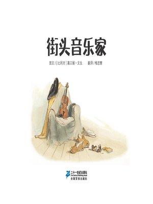 cover image of 街头音乐家·艾特熊和赛娜鼠 9
