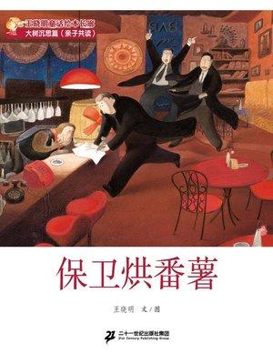 cover image of 保卫烘番薯