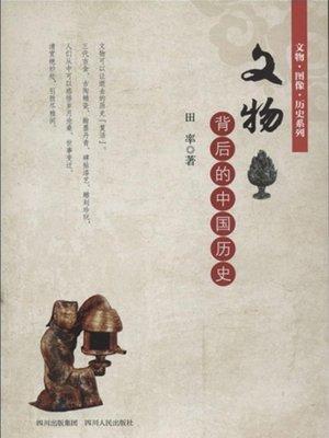 cover image of 文物背后的中国历史