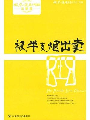 cover image of 被半支烟出卖 · 微型小说超人气读本