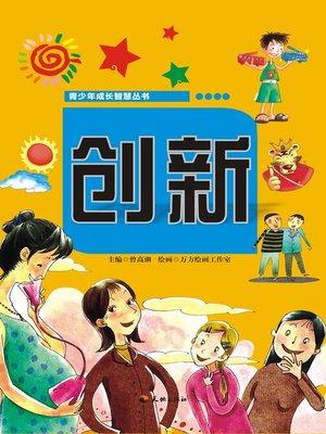 cover image of 青少年成长智慧丛书:创新