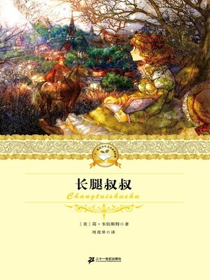 cover image of 长腿叔叔
