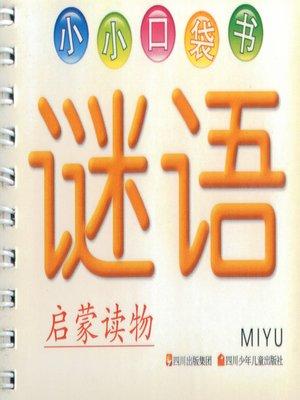 cover image of 小小口袋书 · 谜语