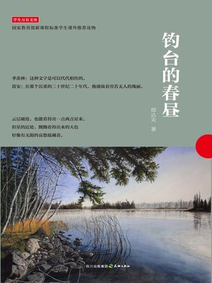 cover image of 学生万有文库:钓台的春昼