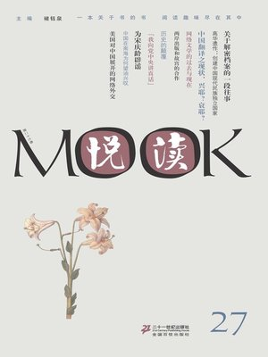 cover image of 悦读MOOK(第二十七卷)