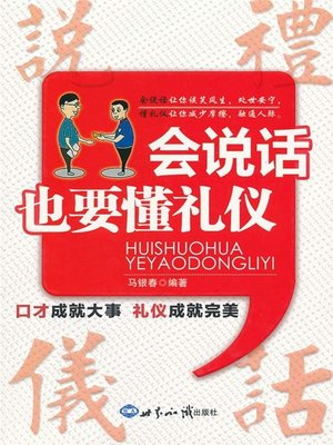 cover image of 会说话也要懂礼仪