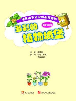 cover image of 增长孩子见识的百科童话 · 彩图注音版 · 多彩的植物城堡