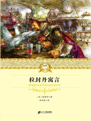 cover image of 拉封丹寓言