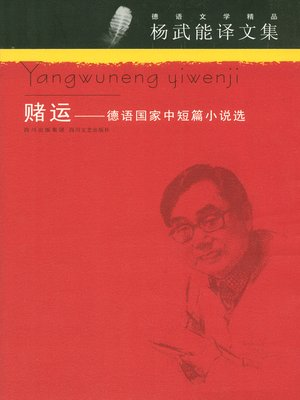 cover image of 赌运