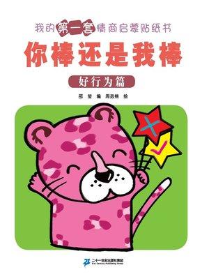 cover image of 你棒还是我棒:好行为篇