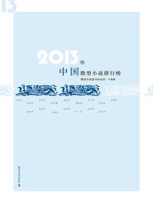 cover image of 2013年中国微型小说排行榜