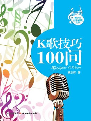 cover image of K歌技巧100问
