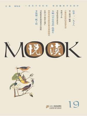 cover image of 悦读MOOK(第十九卷)