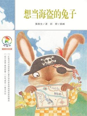 cover image of 想当海盗的兔子