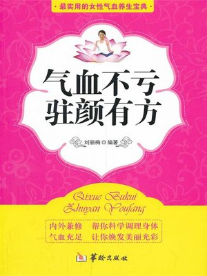 cover image of 气血不亏,驻颜有方