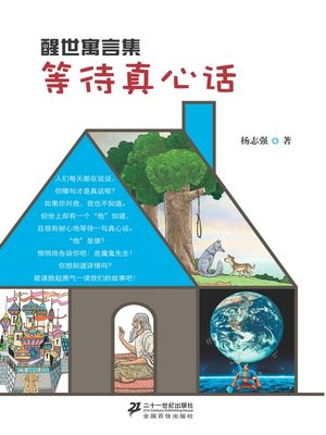cover image of 等待真心话