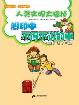 cover image of 脚印中不得不说的事