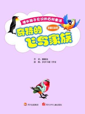 cover image of 增长孩子见识的百科童话 · 彩图注音版 · 奇特的飞鸟家族