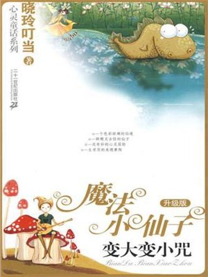 cover image of 变大变小咒