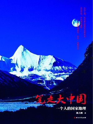 cover image of 笔走大中国:一个人的国家地理