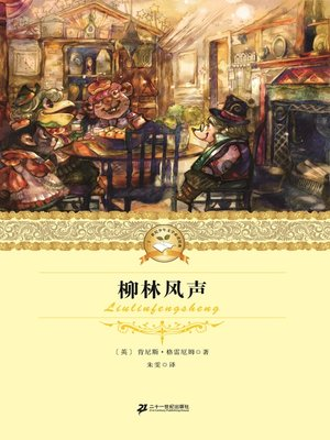 cover image of 柳林风声