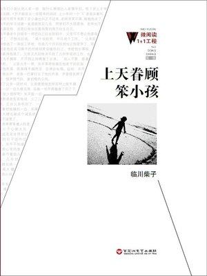 cover image of 上天眷顾笨小孩