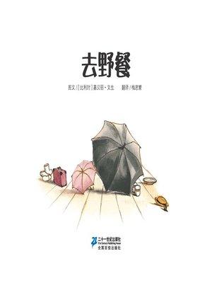 cover image of 去野餐·艾特熊和赛娜鼠 11