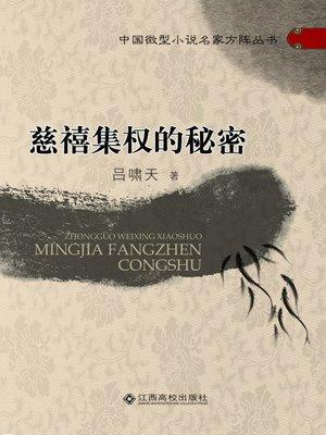 cover image of 慈禧集权的秘密