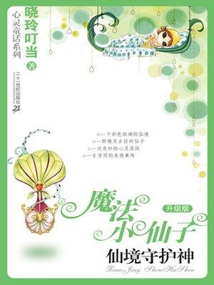 cover image of 仙境守护神