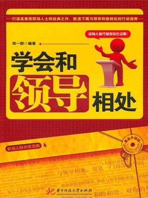 cover image of 学会和领导相处