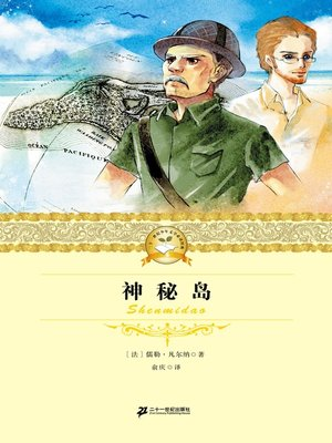 cover image of 神秘岛