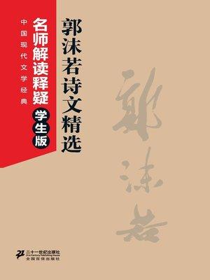 cover image of 郭沫若诗文精选
