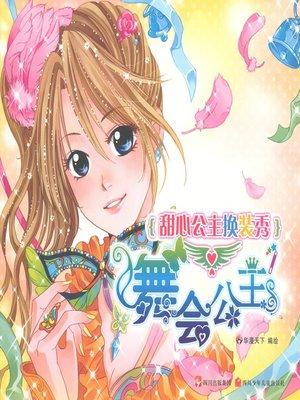 cover image of 甜心公主换装秀--舞会公主