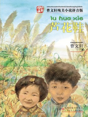 cover image of 芦花鞋