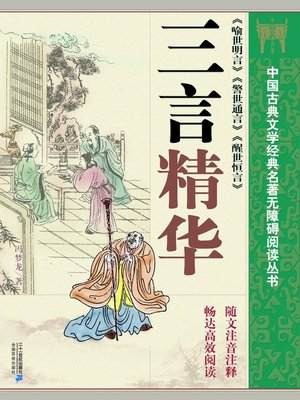 cover image of 中国古典文学经典名著无障碍阅读丛书:三言精华