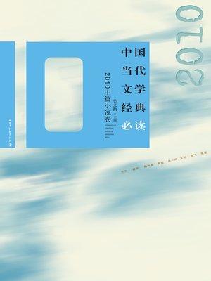 cover image of 中国当代文学经典必读:2010中篇小说卷