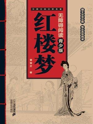 cover image of 中国古典文学名著无障碍阅读青少版:红楼梦
