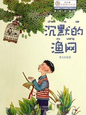 "cover image of ""向日葵""名家童书大赏 · 沉默的渔网"