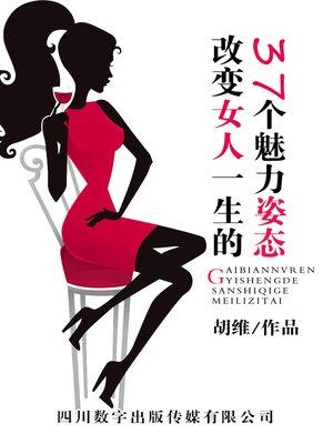 cover image of 改变女人一生的37个魅力姿态