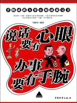 cover image of 说话要有心眼办事要有手腕