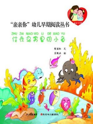 "cover image of ""亲亲你""幼儿早期阅读丛书--住在鸟窝里的小鱼"