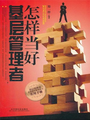 cover image of 怎样当好基层管理者