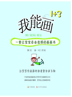 cover image of 一套让宝宝自由选择的画画书:1 + 3 我能画
