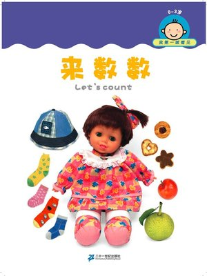 cover image of 来数数
