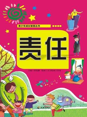 cover image of 青少年成长智慧丛书:责任